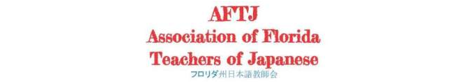 Banner for Association of Florida Teachers of Japanese